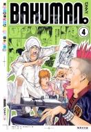 バクマン。 4 集英社文庫コミック版