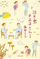 泣き虫チエ子さん 旅情編 集英社文庫