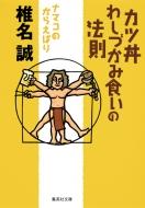 カツ丼わしづかみ食いの法則 ナマコのからえばり 集英社文庫