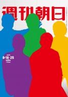 週刊朝日 2017年 8月 25日合併号