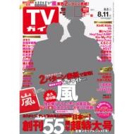 週刊tvガイド 関東版 2017年 8月 11日号