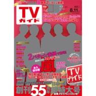 週刊tvガイド 関西版 2017年 8月 11日号