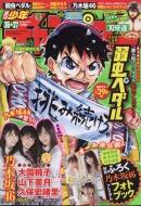 週刊少年チャンピオン 2017年 8月 24日合併号