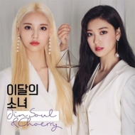 1st Single: Jinsoul & Choerry