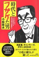 時代とフザケた男 エノケンからAKB48までを笑わせ続ける喜劇人