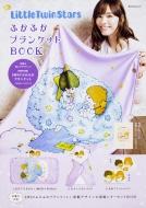 Little Twin Stars ふかふかブランケットBOOK 特別付録 3WAYふかふかブランケット: 角川SSCムック