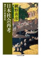 日本社会再考 海からみた列島文化 ちくま学芸文庫