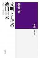文明としての徳川日本 一六〇三‐一八五三年 筑摩選書