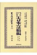 鼇頭伺指令内訓現行類聚大日本六法類編行政法 1 日本立法資料全集別巻