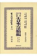 鼇頭伺指令内訓現行類聚大日本六法類編行政法 2 日本立法資料全集別巻