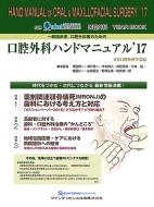 一般臨床家、口腔外科医のための口腔外科ハンドマニュアル'17