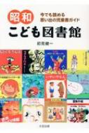 ローチケHMV初見健一/昭和こども図書館 今でも読める思い出の児童書ガイド
