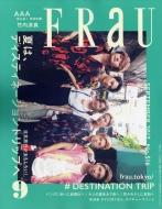 FRaU (フラウ)2017年 9月号