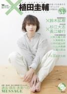 W!特別編集×植田圭輔 DVD付き 植田圭輔10周年記念MOOK