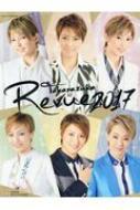 Takarazuka Revue 2017 宝塚ムック