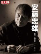 安藤忠雄 建築がいま、できること 日本のこころ