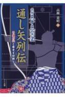 京都三十三間堂通し矢列伝弓道の心と歴史を紐解く