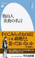 魯山人 美食の名言 平凡社新書