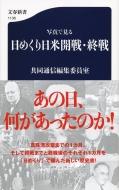 写真で見る 日めくり日米開戦・終戦 文春新書