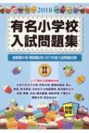 有名小学校入試問題集 2018 volume 2
