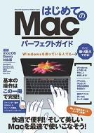 はじめてのMacパーフェクトガイド 2017年最新版