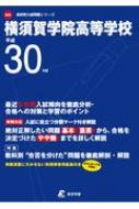 横須賀学院高等学校 平成30年度 高校別入試問題集シリーズ