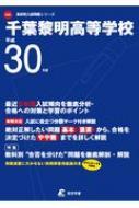 千葉黎明高等学校 平成30年度 高校別入試問題集シリーズ