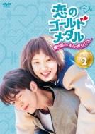 恋のゴールドメダル〜僕が恋したキム・ボクジュ〜DVD-BOX2