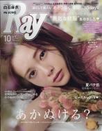 Ray (レイ)2017年 10月号
