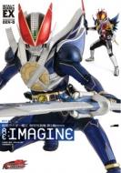 仮面ライダー電王 特写写真集 第2集 RE:IMAGINE 復刻版