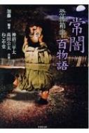 恐怖箱 常闇百物語 竹書房文庫
