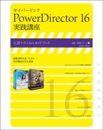Magazine (Book)/サイバーリンク Power Director実践講座 玄光社ムック