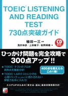 TOEIC(R)LISTENING AND READING TEST 730点突破ガイド