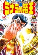 ミナミの帝王 144 ニチブン・コミックス