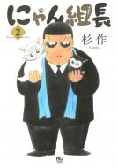 にゃん組長 2 ニチブン・コミックス