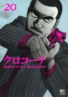 クロコーチ20 ニチブン・コミックス