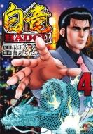 白竜hadou 4 ニチブン・コミックス