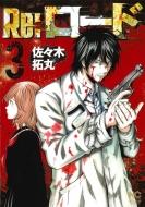 Re: ロード 3 ニチブン・コミックス