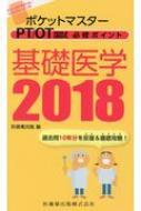 ポケットマスター PT/OT 国試必修ポイント基礎医学 2018