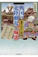 戦国の北陸動乱と城郭 図説日本の城郭シリーズ