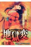 近代日本文学名作選 地獄変 マイファーストビッグ
