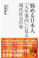悩める日本人 「人生案内」に見る現代社会の姿 ディスカヴァー携書