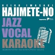 岩崎恵子 はじめてのジャズヴォーカル カラオケ