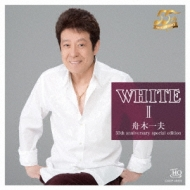 WHITE 舟木一夫 II 55th anniversary special edition