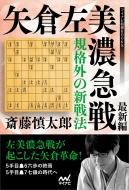 規格外の新戦法 矢倉左美濃急戦 最新編 マイナビ将棋BOOKS