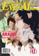Eye-ai 2017年 10月号 (嵐のワクワク学校2017特集)