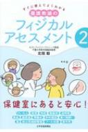 すぐに使えてよくわかる 養護教諭のフィジカルアセスメント 2