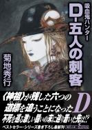D‐五人の刺客 吸血鬼ハンター 32 朝日文庫ソノラマセレクション