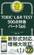 TOEIC L&R TEST 900点 特急 パート5 & 6