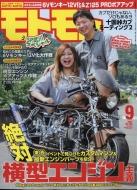MOTO MOTO (モトモト)2017年 9月号